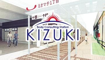 オープン予定KIZUKIの写真